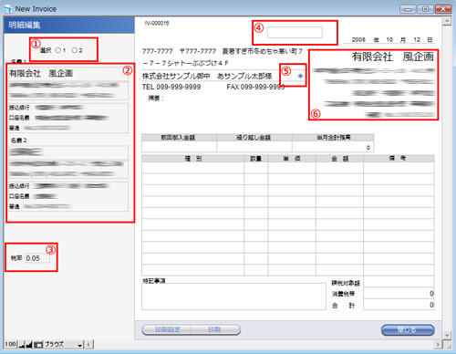 h_address_invoice02s.jpg