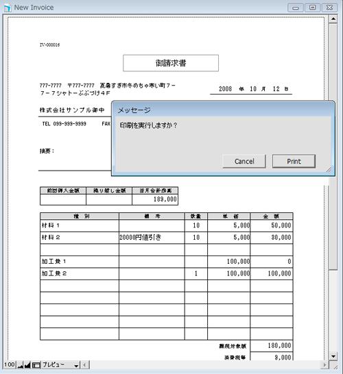 h_address_invoice04.jpg