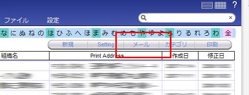 h_address_mailgroup2.jpg