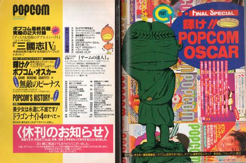 popcom2.jpg