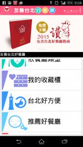 Screenshot_2015-02-26-09-04-38