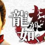 Yakuza Kiwami 2 Crack PC Download Torrent