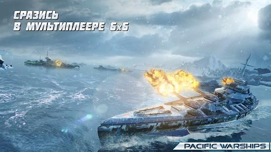 Pacific Warships скриншот