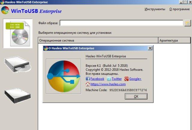 WinToUSB Enterprise 5.6 Crack Full Version Free Download