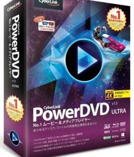 Cyberlink PowerDVD 18 Ultra Crack