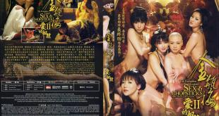 The Forbidden Legend of Sex and Chopsticks 2 | Kim Bình Mai 2 (2009)
