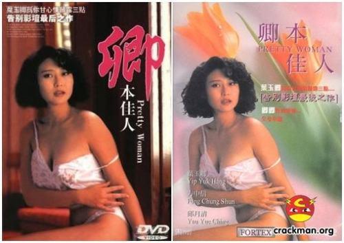 phim cấp ba - Pretty woman - phận hồng nhan (1992) | Phim Hong Kong bản đẹp