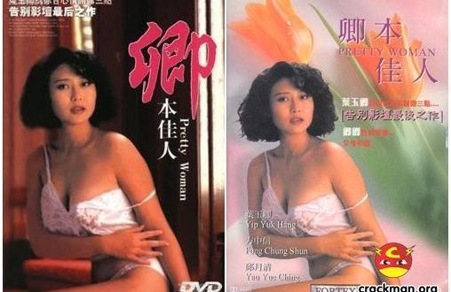 Pretty woman - phận hồng nhan (1992)   Phim Hong Kong bản đẹp