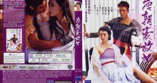 An Amorous Woman of Tang Dynasty - Đại Đường Mỹ Nữ (1984) DVD9