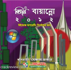 Bijoy Bayanno Activation Code Full Version Free Download 2021