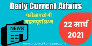 22 March 2021 Current Affairs