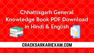 Chhattisgarh General Knowledge Book PDF Download in Hindi & English