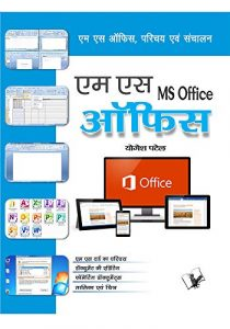 MS Office Book In Hindi PDF Free Download