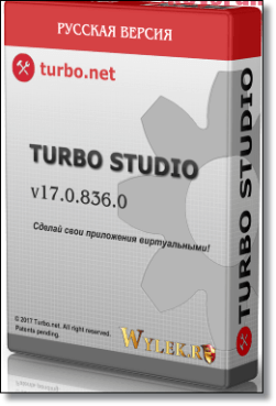 Turbo Studio 17 Crack Download