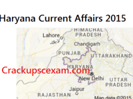 Haryana Current Affair 2015