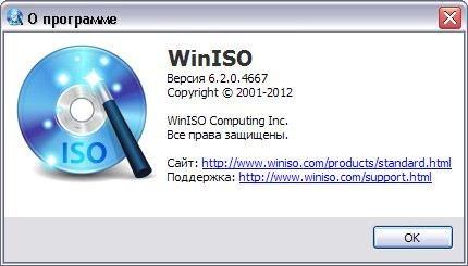 WinISO Registration Code + Crack Standard v6.4 Full Free