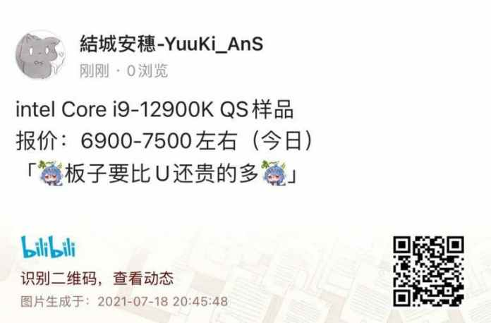 Intel Core i9-12900K QS selling in china
