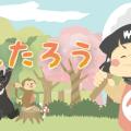 童話「金太郎」の動く絵本公開。