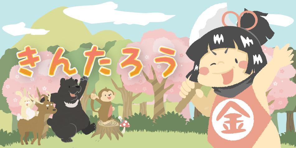 header-kintaro