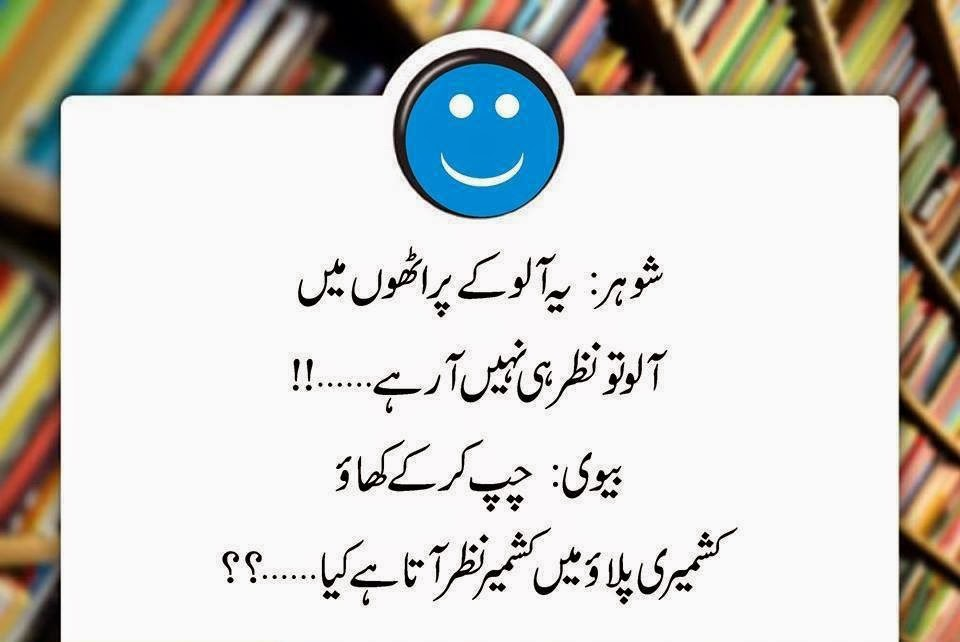 Image of: Banta Joke About Cooking Slideshare 20 Funny Jokes Of Husband And Wife In Urdu Articles Crayon