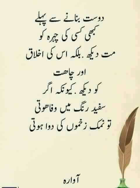 Trust Urdu Quotes About Life
