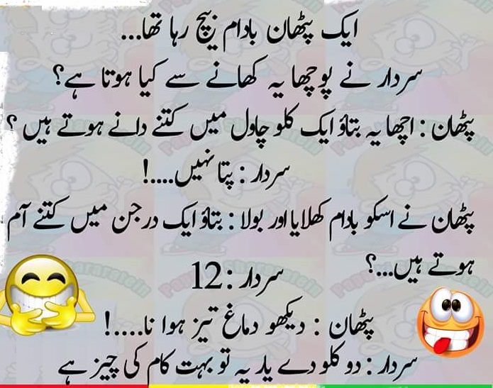Image of: Husband Wife Jokes 18 Funny Pathan Jokes In Urdu Android Apps Apk 20 Funny Jokes Of Husband And Wife In Urdu Articles Crayon