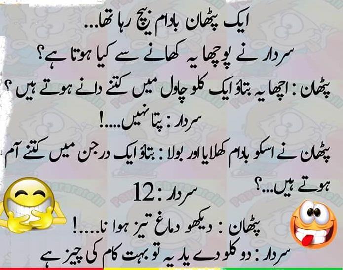 Husband Wife Jokes 18 Funny Pathan Jokes In Urdu Android Apps Apk 20 Funny Jokes Of Husband And Wife In Urdu Articles Crayon