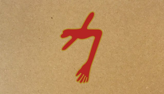 swans_the_glowing_man_copy_swans_rv