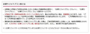『お便りフォトプラン/解約』に難儀する!: Automatic