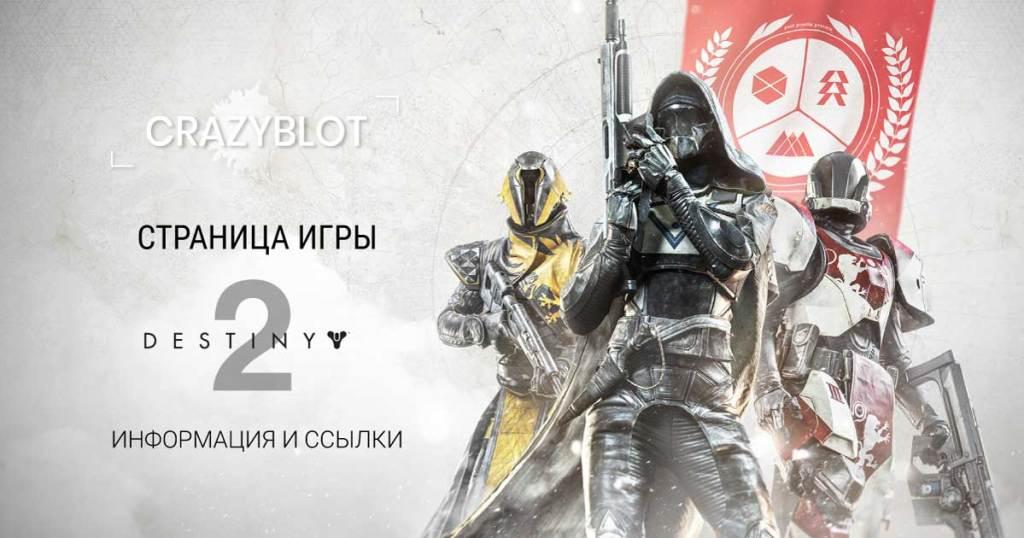 Обложка страницы Destiny 2 блога CrazyBlot