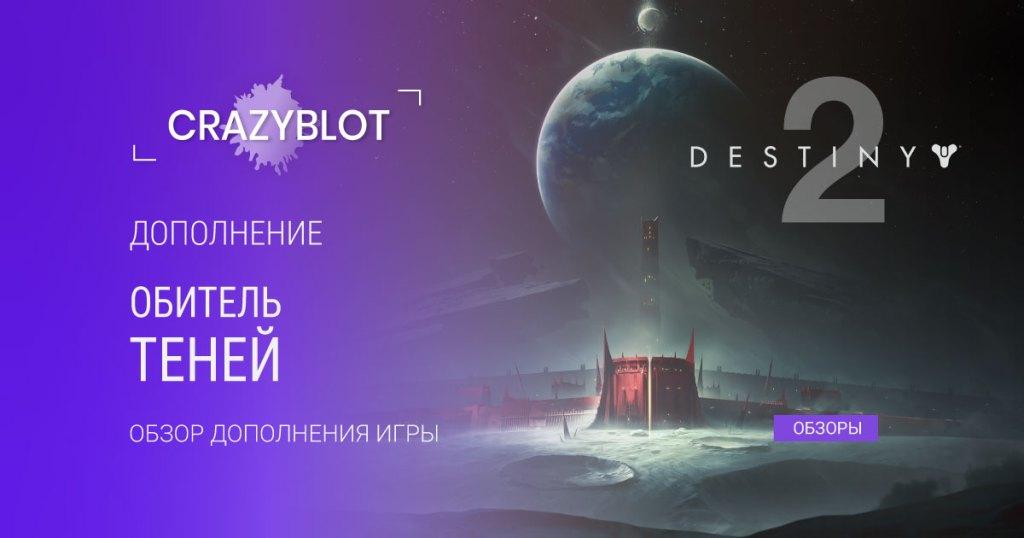 Обложка поста Destiny 2 Shadowkeep
