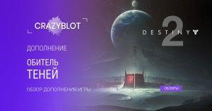 Destiny 2 Обитель теней : разбор дополнения