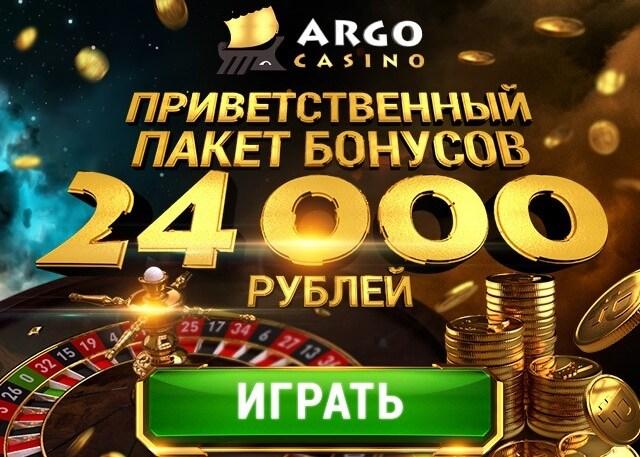 argo casino, казино арго