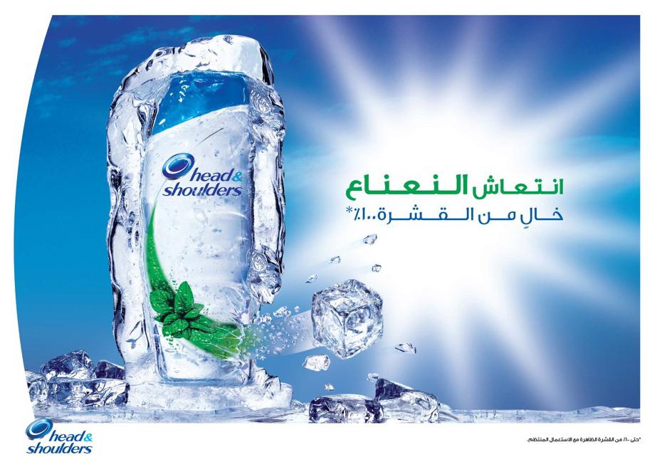 H&S Menthol KV Arabic