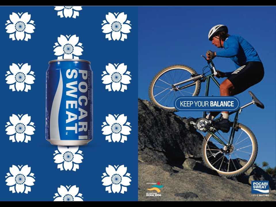 Pocari Sweat Print Ad 03