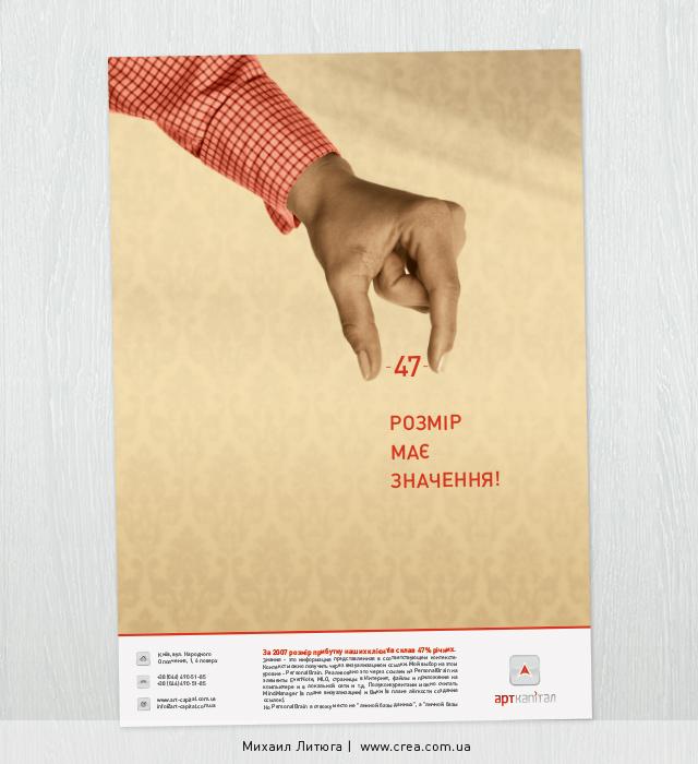 Рекламная кампания инвестиционных фондов КУА «АртКапитал» | Михаил Литюга | Investment fund print ad