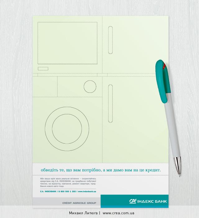 Нестандартная печатная рекламав прессе кредита на бытовую технику от «Индекс-банк»