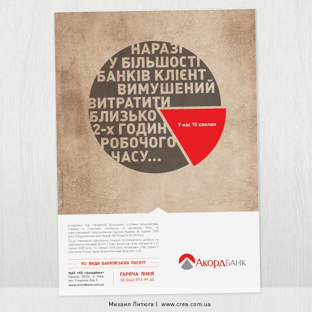 концепция печатной рекламы для киевского банка «Аккорд-банк» | Михаил Литюга