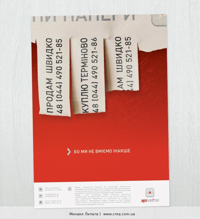 Рекламная кампания в прессе для инвестиционной компании АртКапитал