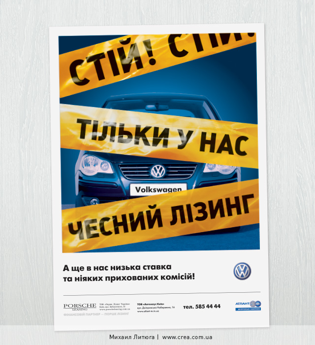 Рекламная кампания в прессе лизинговых услуг от автомобильного дилера «Атлант-М»