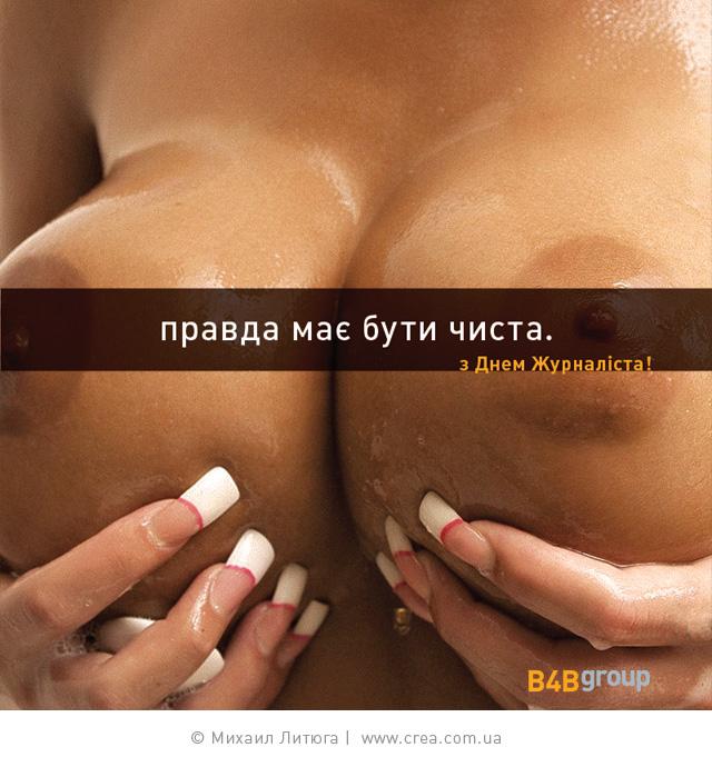 Дизайн корпоративной поздравительной открытки рекламного холдинга B4Bgroup ко Дню Журналиста — для жерналистов-мужчин | Михаил Литюга, Киев