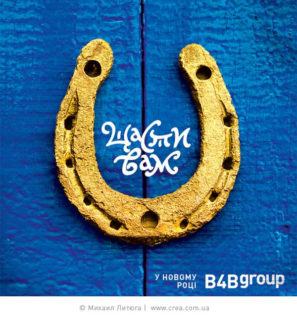 Дизайн корпоративной новогодней открытки B4BGgroup к 2014 году | © Михаил Литюга 2013 | Киев