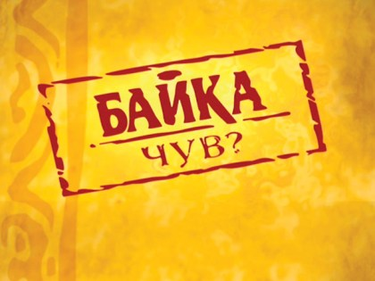 Short TV clips for the «Baika» vodka