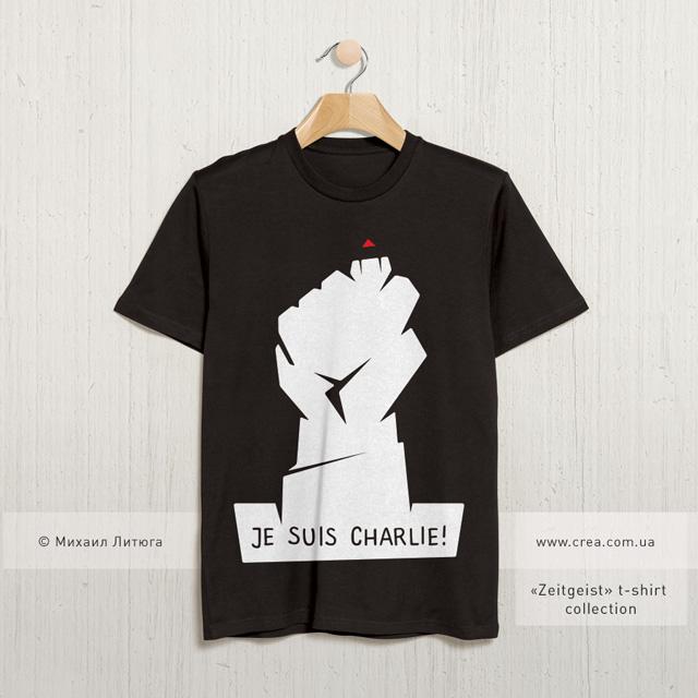 Футболка «Je suis Charlie!» | Charlie Ebdo black t-shirt |