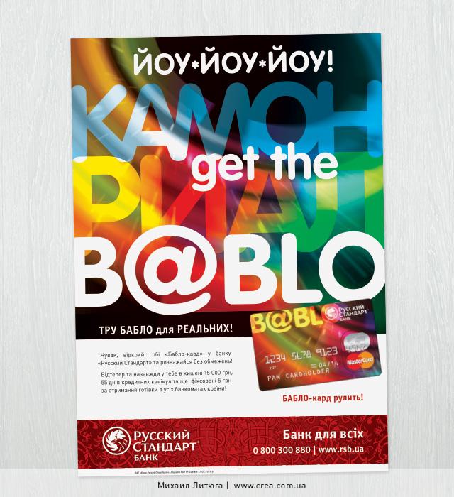 Концепция печатной рекламы кредитных карт от банка «Русский Стандарт»