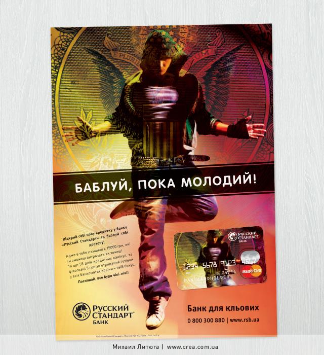 Печатная реклама кредитных карт от банка «Русский Стандарт»