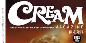 CREAM MAGAZINE復刻 第1弾