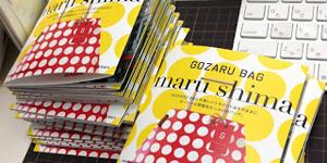 「GOZARU BAG」最新情報