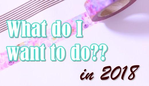 2018年 わたしはこうなります!!【やりたいことリスト2018】