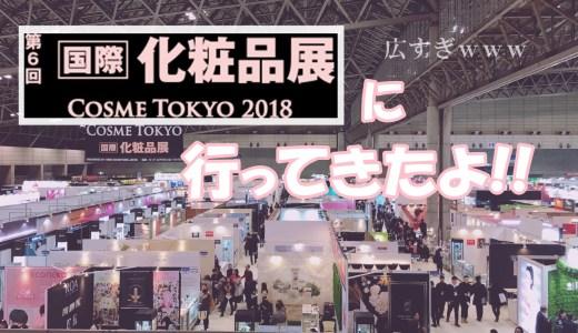 第6回 国際化粧品展-COSME TOKYO 2018-#BeautyBuzzTalk に行ってきたよ!